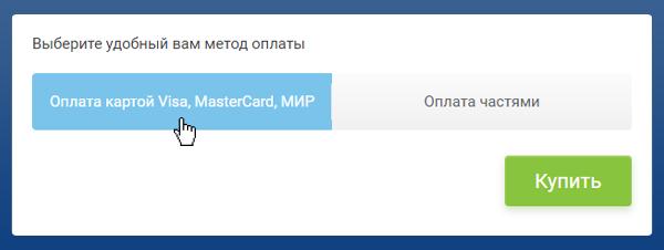 Выбрать тип платежной системы