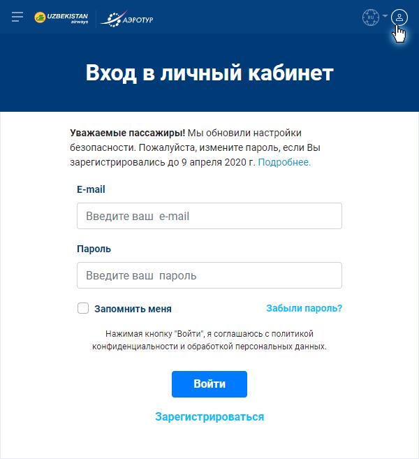 Регистрация на сайте авиабилетов