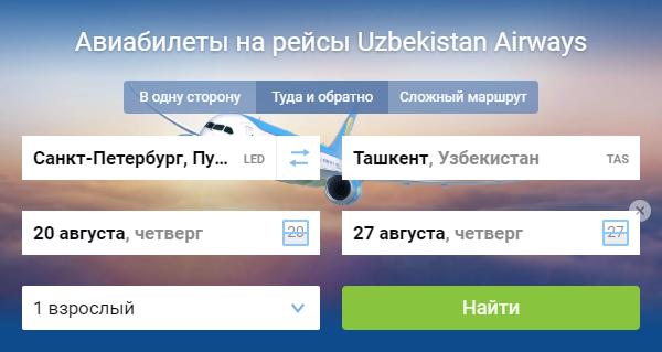 Форма поиска авиабилетов