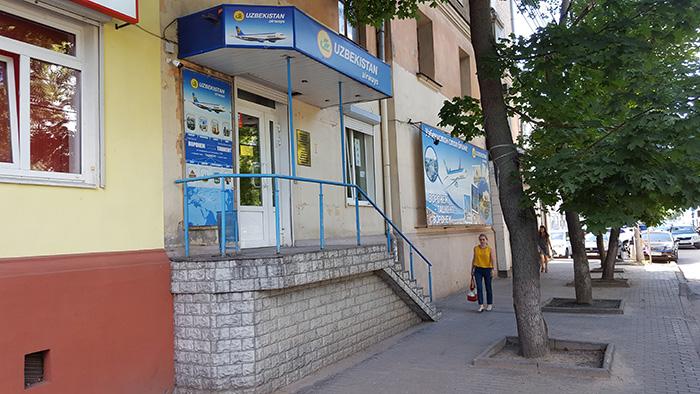 Авиакасса в Воронеже