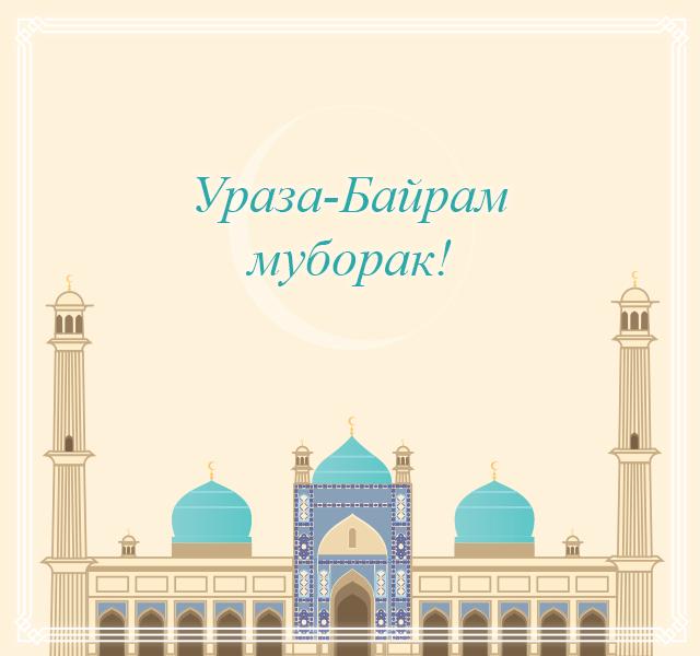 Ураза-Байрам Муборак