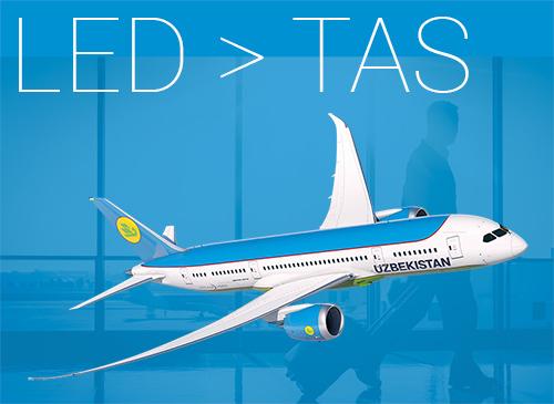 Выгодный тариф для перелётов из Санкт-Петербурга в Ташкент и обратно в бизнес-классе!