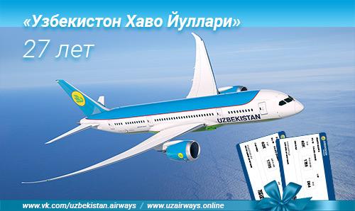 Результаты конкурса в честь дня рождения авиакомпании