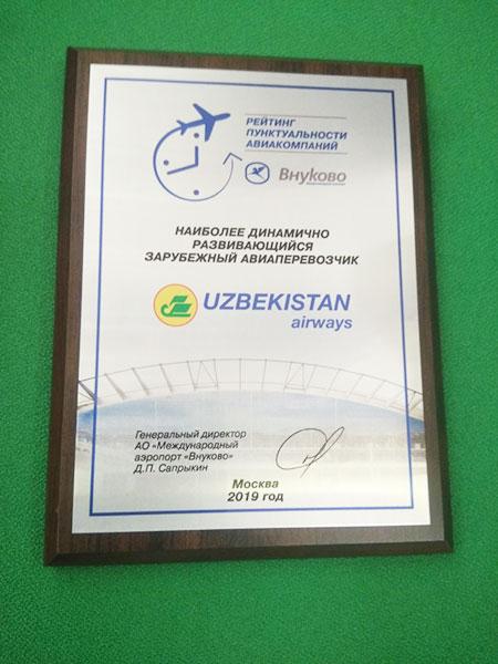 Узбекистан Хаво Йуллари завоевал награду
