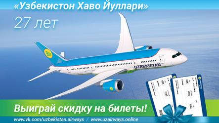 Разыгрываем скидки на покупку авиабилетов!