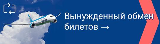 Uzbekistan Airways: вынужденный обмен билетов