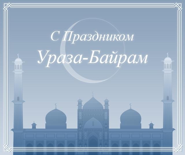 От всей души поздравляем с Ураза Байрам!