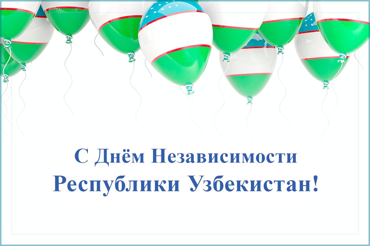 Поздравляем с Днём Независимости!